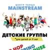 Группы для детей центра танцев MainStream