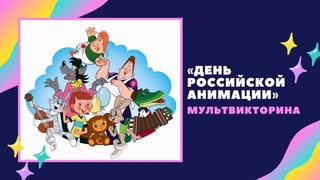 Онлайн мультвикторина «ДЕНЬ РОССИЙСКОЙ АНИМАЦИИ»