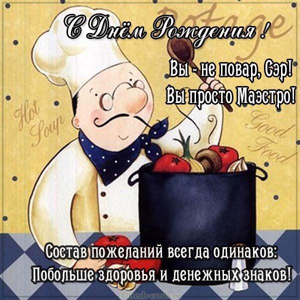 как шуточные поздравления пекарям джерсийский гигант довольно