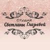 Светлана Глазьева