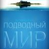 Подводный мир | Океан | Море