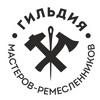Гильдия мастеров-ремесленников