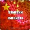 Заметки Китаиста Китайский язык