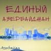 Единый Азербайджан