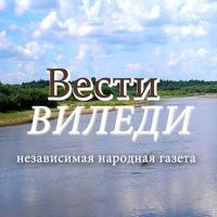 Фотография страницы Газеты Вести-Виледи ВКонтакте