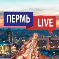 Пермь LIVE