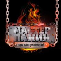 Логотип Парк КиноПриключений Мастер Панин