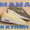 МАМА, Я КУПИЛ ! ОДЕЖДА | ОБУВЬ МУЖСКАЯ | ЖЕНСКАЯ