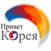 ПриветКорея Корейский Язык