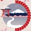 Япония | Japan | 日本