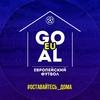 Goal | Лига чемпионов | Футбол Европы