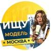 Ищу модель Москва