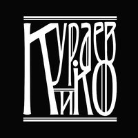 Логотип Кураев и Ко