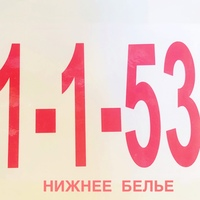Нижнее белье 1-1-53 корпус А