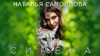 "НАТАЛЬЯ САМОЙЛОВА - ""СИРЕНА"""