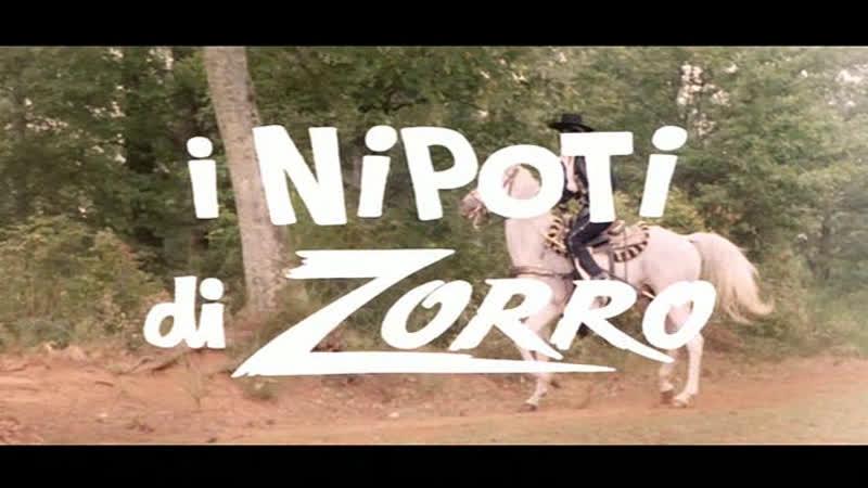 Племянники Зорро I nipoti di Zorro 1968