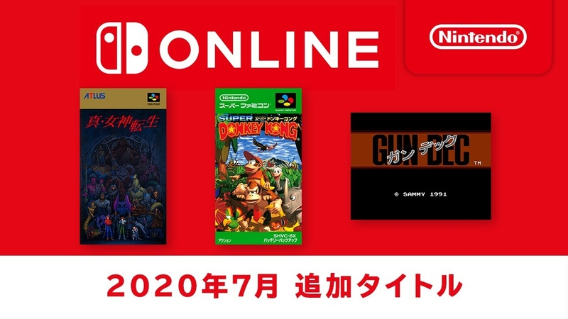 ファミリーコンピュータ スーパーファミコン Nintendo Switch Online 追加タイトル 2020年7月