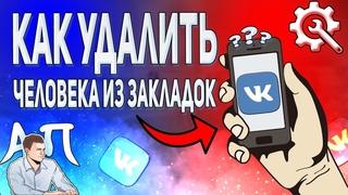 Как удалить человека из закладок в ВК с телефона? Как убрать пользователя из закладок ВКонтакте?