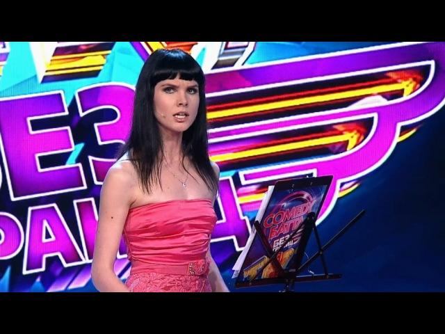 Comedy Баттл Без границ Настя Рыбачук 2 тур 20 12 2013