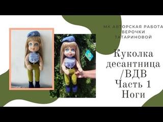 Мастер класс по вязанию куколки десантницы к празднику ВДВ Авторская работа Часть 1 Ножки