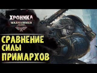 Самый сильный Примарх Warhammer 40000 по версии Экспедиции Альфария