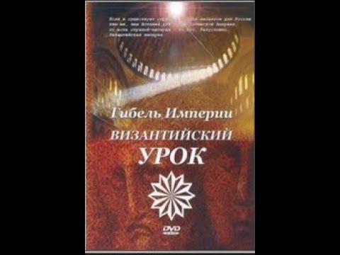 Фильм Гибель империи Византийский урок 2008 ☦
