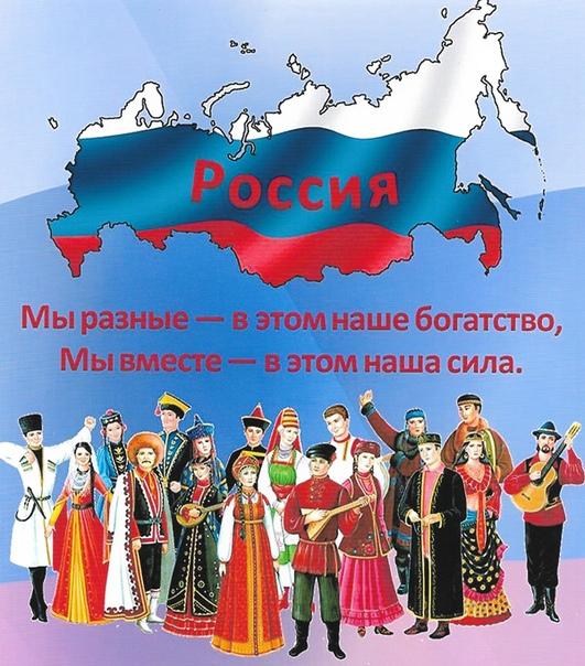 Поздравление от разных народов