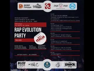 Rap EvolutiON News | Главное на октябрь 2018