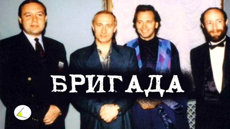 Бригада Путинизм как он есть 6