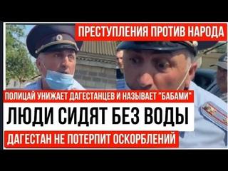 Беспредел полицая в Дагестане! Народ сидит без воды! Участковый угрожает народу!