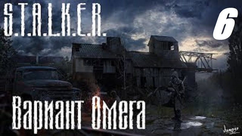 06 Скадовск и контейнер для Озерского Прохождение S T A L K E R Вариант Омега