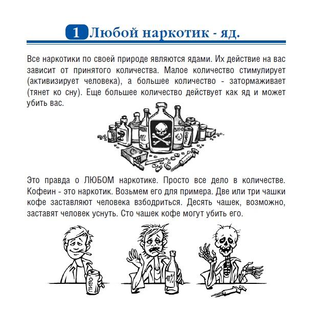 Мифы о наркотиках, изображение №1