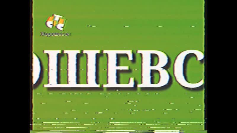 Заставка Хорошевская Корпорация Создания Программ СТС Хорошевск 2003