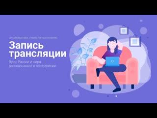 """Онлайн-выставка """"Навигатор поступления"""" в Якутске"""