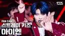 [안방1열 직캠4K] 스트레이 키즈 아이엔 'Back Door' (Stray Kids I.N FanCam)│@SBS Inkigayo_2020.09.27.