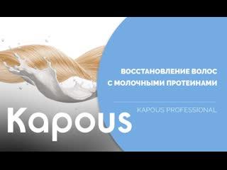 "Восстановление волос с Молочными протеинами ""Milk Line"" от Kapous"