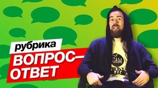 """№47 DzagiGrow 4 сезон: Возвращение! Рубрика """"Вопрос-ответ"""""""