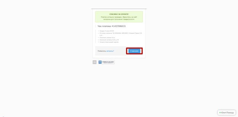 Как пополнить баланс на сайте, изображение №6