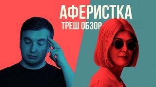 """Треш обзор фильма """"АФЕРИСТКА"""" 2020 года (I Care A Lot)"""