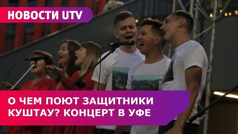 О чём поют защитники Куштау Концерт в Уфе