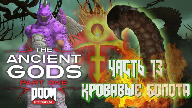 Играем в DOOM Eternal The Ancient Gods Part 1 Общаемся Часть 13 Кровавые Болота