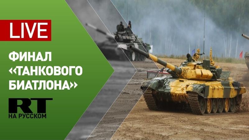 Белоруссия Азербайджан Россия и Китай финал соревнований по танковому биатлону в Алабине LIVE