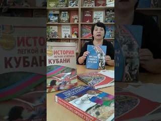 «Книга и спорт - движение вверх» спортивно - познавательный медиа-журнал.