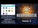 Обзор программы Speed Math для Neurosky Mindwave