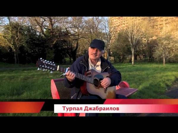 Сыграй мне Брат Турпал Джабраилов Подпишитесь Братья Сестры И Поклонники