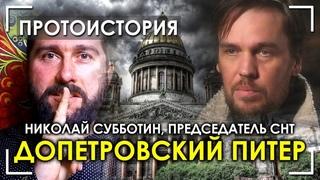 Николай Субботин / Председатель СНТ / Допетровский Питер