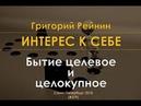 Интерес к себе 379 Григорий Рейнин Бытие целевое и целокупное