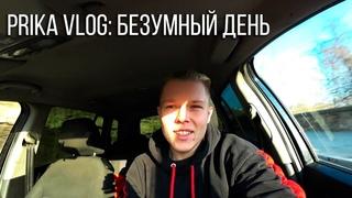 Prika Vlog: Безумный день