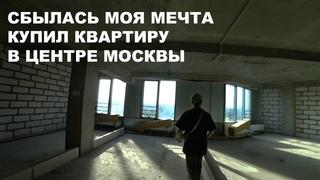СБЫЛАСЬ МОЯ МЕЧТА ! КУПИЛ КВАРТИРУ В ЦЕНТРЕ МОСКВЫ ! Vlog 11