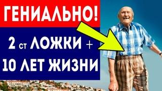 Секрет долгожителей из Греции! Чистка крови и лимфы, гипертония и... 🌳 Здоровье и долголетие